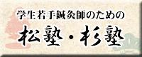 matu_sugi